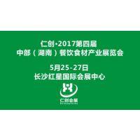 2017第四届中部(湖南)餐饮食材产业展览会