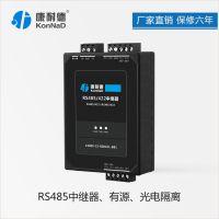 康耐德C2000-C2-SII0101-BB1(RS485/422转RS485/422)
