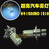 汽车LED雾灯 120灯 H4-120SMD-1210 汽车大灯 12v摩托车大灯