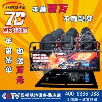 7D互动影院 幻影星空包含装包培训
