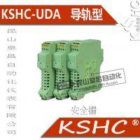 配电隔离器插拔式信号隔离器KSHC/M5DY型隔离配电器信号隔离器