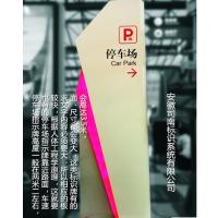 停车场牌制作,停车场导视牌,停车场提示牌制作,芜湖标识标牌