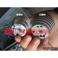 铝合金压铸件喷砂机 表面处理设备