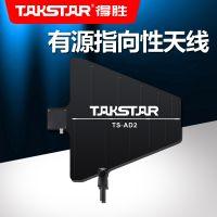 供应Takstar/得胜 TS-AD2 有源指向性天线 工程应用和户外演出安装