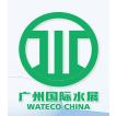 2017第六届广州国际水展