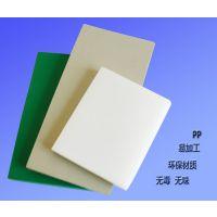 低价批发焊接工程耐酸碱化粪池用pp板 PP塑料板pp板生产厂家