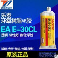 原装正品乐泰EA E-30CL 透明AB胶、低收缩、有优良的抗冲击性能 环氧树脂胶