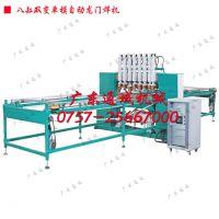 供应广东通域自动单变上下模龙门排焊机、多头交流龙门焊网机