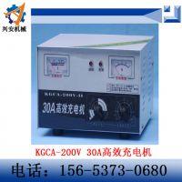 济宁兴安厂家直销 KGCA-200V 30A高效充电机