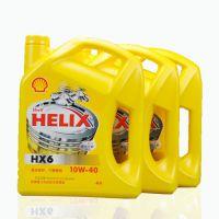 壳牌黄壳喜力HX5发动机油 轿车用油10W-40  正品