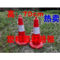新乡塑料圆路锥 反光提环路锥安阳 交通路锥 路锥70cm