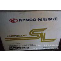 光阳原厂四冲程摩托车0.9L/15W-40/SL级别/4T/半合成机油【升】