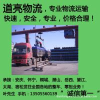 专业安庆到至天津东丽物流公司 提供安庆9.6米平板车物流运输