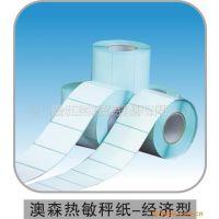 供应生产加工热敏不干胶/纸类标签