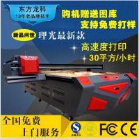 3D打印机品牌理光UV万能平板打印机 印刷机器 新行业