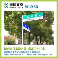 上海街道新型F路名牌生产供应商 路名牌定制低价——湘旭交安