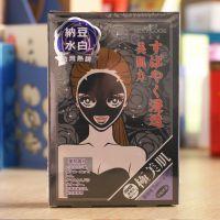 台湾女人我推荐sexylook极美肌深层修护纯棉黑面膜 现货批发