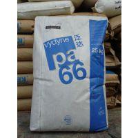 低价出售美国首诺PA66 22HSP热稳定性尼龙料
