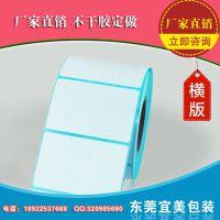 热敏纸不干胶定制 条码纸 35*70mm*400 防水标签纸 条码打印纸