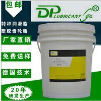 白色齿轮脂厂家科泽DP品牌降噪音合成润滑脂