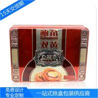 高档鲍鱼蛋黄月饼铁盒包装 方形六只装月饼包装盒 广东铁盒厂