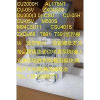 CU-05V,M500S,M94C5U11,CSU401S,中兴 监控模块 监控单元 监视器