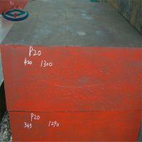 P20模具钢板P20模具钢精板P20模具钢价格 批发零售