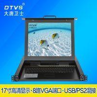 大唐卫士 DL1708-B切换器17寸8口kvm转换器USB机架式四合一vga切换器