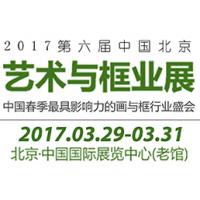 2017第六届中国北京艺术与框业展览会