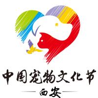 2017中国(西安)宠物文化节