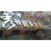 江门LED迷你发光字/LED树脂发光字厂家