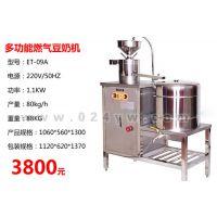 沈阳豆浆机商用燃气豆浆机大连豆浆机豆腐机价格抚顺豆奶机