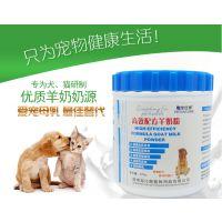供应宠物羊奶粉 幼犬离乳期替代母乳宠安康羊奶粉