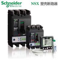 施耐德NSX100H塑壳断路器