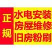 深圳办公室装修,深圳室内外改造工程,深圳厂房楼面防水补漏工程