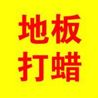 上海专业环氧地坪 地面 地板 PvC地面等清洗打蜡