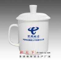 景德镇陶瓷茶杯 酒店商务茶杯骨瓷办公杯 会议杯包邮 Logo定制