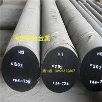 大量供应 抚顺H13热作模具钢 电渣 圆棒 质优价廉 规格齐全