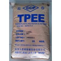 1155LL台湾长春 TPEE 台湾长春 1155LL抗氧化性 柔韧性 耐疲劳性 收缩性低