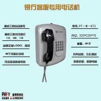 交通银行人工免费咨询电话机