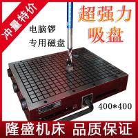 厂家直销 cnc磁盘 强力电脑锣方格磁盘 超强力加工中心永磁吸盘