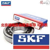 进口瑞典 SKF NJ311ECP SKF轴承 圆柱滚子轴承 进口北京现货