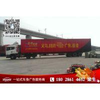 广州车身广告制作审批,海珠区货车广告,***优惠的车身广告