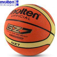 正品特价 国际篮联 molten摩腾 BGZ7  业余赛用篮球  PU材质