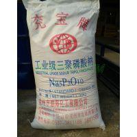 三聚磷酸钠 STPP 五钠 软水剂 增溶剂 清洗剂 邦普化工