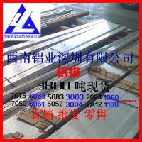 西南铝5083铝排报价 5083防锈铝排现货供应 耐腐蚀铝合金
