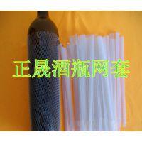 现货供应塑料包装网套矿泉水红酒瓶保护网套防摩擦塑料网套批发