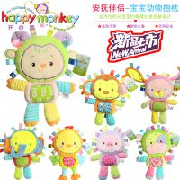 供应Happy Monkey婴幼儿多功能安抚大象 发声毛绒公仔