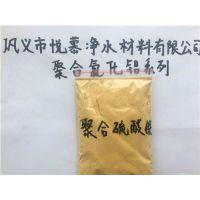 聚合氯化铝msds、聚合氯化铝、悦慕净水材料