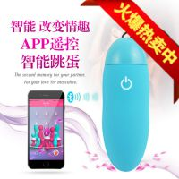 曼诺 艾薇APP智能手机变频震动跳蛋女用调情自慰器超静音强力防水